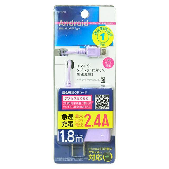 スマートフォン用AC充電器USBタイプ+1.8m(output2.4A)